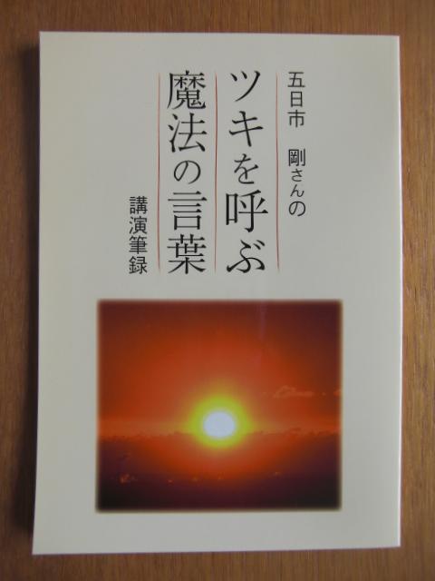 ホームページオープン記念プレゼントの小冊子
